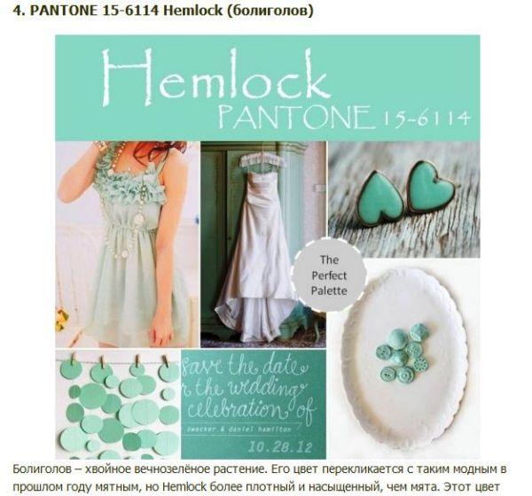 hemlock colour